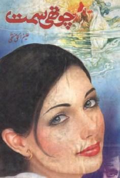 Chothi Simat Novel By Aleem Ul Haq Haqi