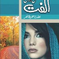 Ulfat Si Ho Gai Novel By Iffat Sehar Tahir Pdf Free