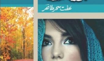 Ulfat Si Ho Gai Novel By Iffat Sehar Tahir