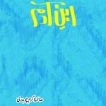 Ibne Adam Novel By Saima Akram Chaudhry Pdf