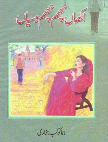 Akhan Cham Cham Wasiyan Novel By Huma Kokab Bukhari