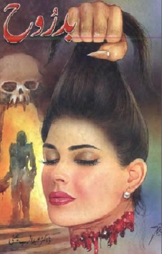 Badrooh Novel By Dr Abdul Rab Bhatti