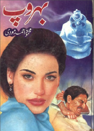 Behroop Novel By Mehmood Ahmad Moodi