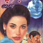 Behroop Novel By Mehmood Ahmad Moodi Pdf