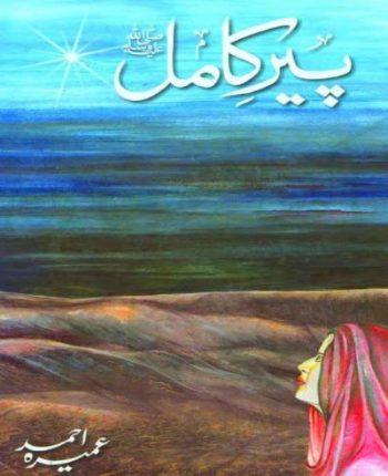 Peer e Kamil Novel Urdu By Umera Ahmad Pdf