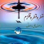 Qatra Qatra Qulzam By Wasif Ali Wasif Pdf