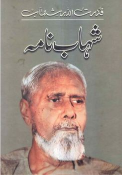 Shahab Nama by Qudrat Ullah Shahab