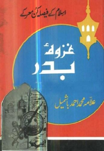 Ghazwa e Badar By Allama Muhammad Ahmad Bashmail