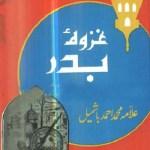 Ghazwa e Badar By Muhammad Ahmad Bashmail Pdf