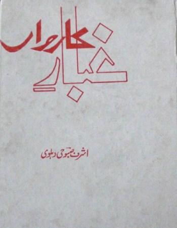 Ghubar e Karwan By Ashraf Saboohi Dehlvi