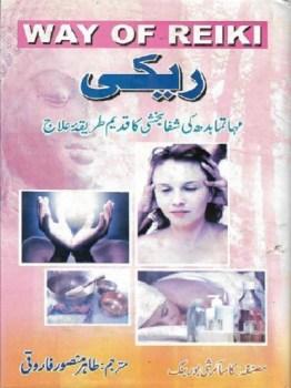 Reiki Urdu Translation Book By Kajsa Borang
