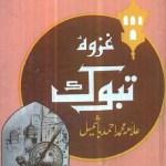 Ghazwa e Tabook By Muhammad Ahmad Bashmail Pdf