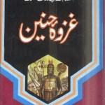 Ghazwa e Hunain Urdu By Allama Ahmad Bashmail Pdf