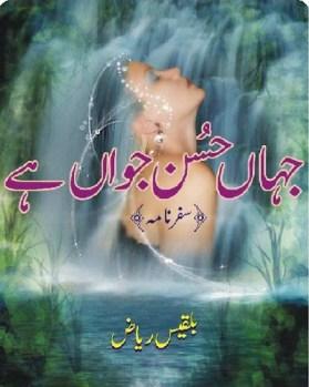 Jahan Husn Jawan Hai By Balqees Riaz