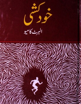 Khudkushi Urdu Book By Albert Camus