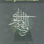 Umdat Us Sulook By Syed Zawar Hussain Shah
