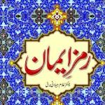 Ramz e Iman By Dr Ghulam Jilani Barq Pdf Download