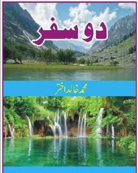 Do Safar Safarnama By Muhammad Khalid Akhtar