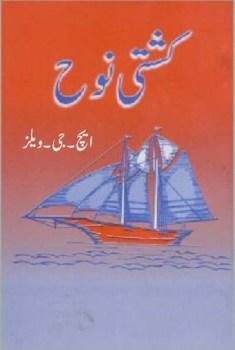 Kashti e Nooh Novel By H G Wells Pdf