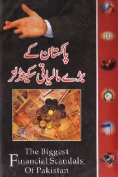 Pakistan Ke Baray Maliyati Scandals By Waseem Sheikh