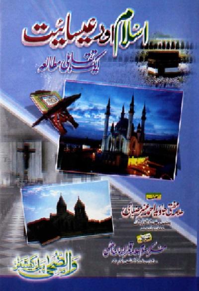 Islam Aur Isaiyat By Mufti Javed Ahmad Anbar Misbahi