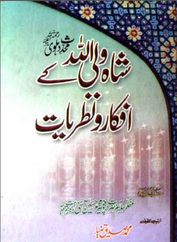 Shah Waliullah Ke Afkar O Nazriat By M Siddique Zia