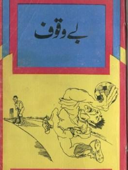 Bewaqoof Novel By Asar Nomani Pdf