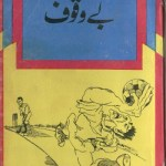 Bewaqoof Novel By Asar Nomani Pdf