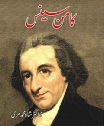 Common Sense By Thomas Paine Urdu Translation