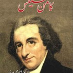 Common Sense By Thomas Paine Urdu Pdf Free