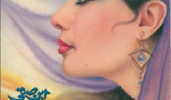 Baldran Ki Malika Urdu Novel By Ibne Safi