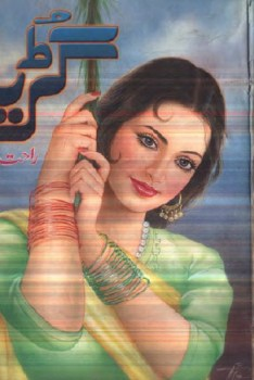 Guria Novel By Rahat Wafa Pdf