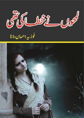 Lamhon Ne Khata Ki Thi By Fozia Ehsan Rana