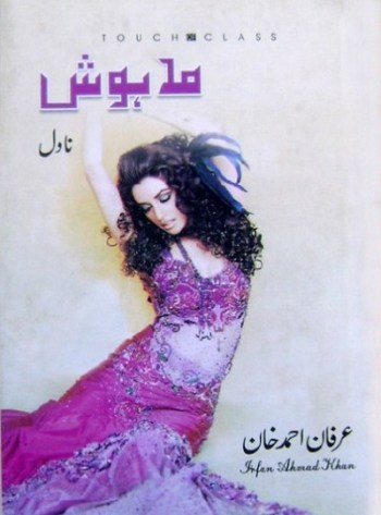 Madhosh Novel By Irfan Ahmad Khan