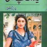 Ye Rang Kache Nahi By Faiza Iftikhar Pdf Download