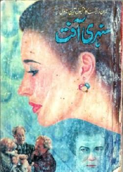 Sunehri Aafat Novel By Qanoon Wala