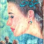 Sunehri Aafat Novel By Qanoon Wala Pdf Download