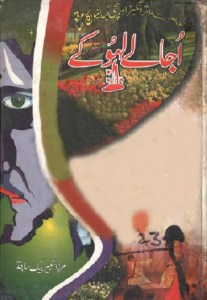 Ujalay Lahu Kay By Mirza Shabbir Baig Sajid