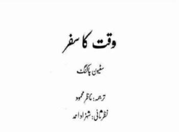Waqt Ka Safar Urdu Book By Stephen Hawking Pdf
