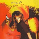 Barood Ke Phool Complete Novel By MA Rahat Pdf