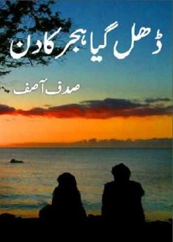 Dhal Gaya Hijar Ka Din Novel By Sadaf Asif