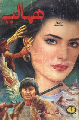 Hamalia Novel By MA Rahat Urdu Pdf