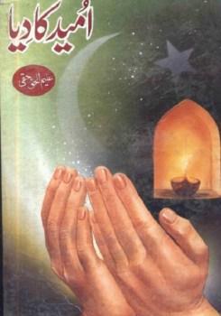Umeed Ka Diya Novel By Aleem Ul Haq Haqi Pdf