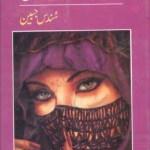 Is Kar e Junoon Mein Novel By Sundas Jabeen Pdf