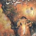 Jahannum Ke Pujari By A Hameed Pdf Download