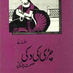 Chiri Ki Dukki Afsanay By Ismat Chughtai Pdf Download
