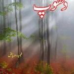 Dhoop Poetry Book By Fehmida Riaz