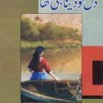 Dil To Dena Hi Tha Novel By Fareeha Kausar Pdf