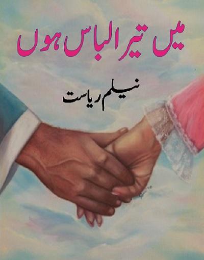 Main Tera Libas Hoon Novel By Neelam Riasat