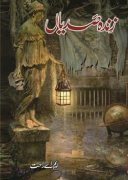 Zinda Sadiyan Novel By MA Rahat Pdf